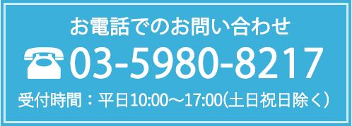 お電話でのお問い合わせ 03-5980-8217 受付時間:平日10:00~18:00(土日祝日除く)