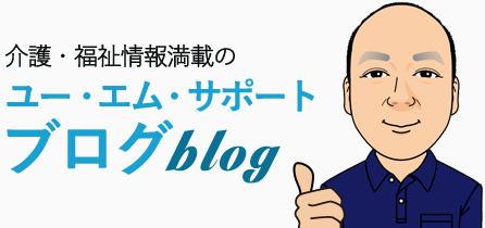 介護・福祉情報満載のユー・エム・サポートブログ