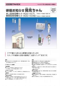 開見(あけみ)ちゃん資料_ページ1