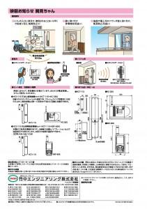 開見(あけみ)ちゃん資料_ページ2